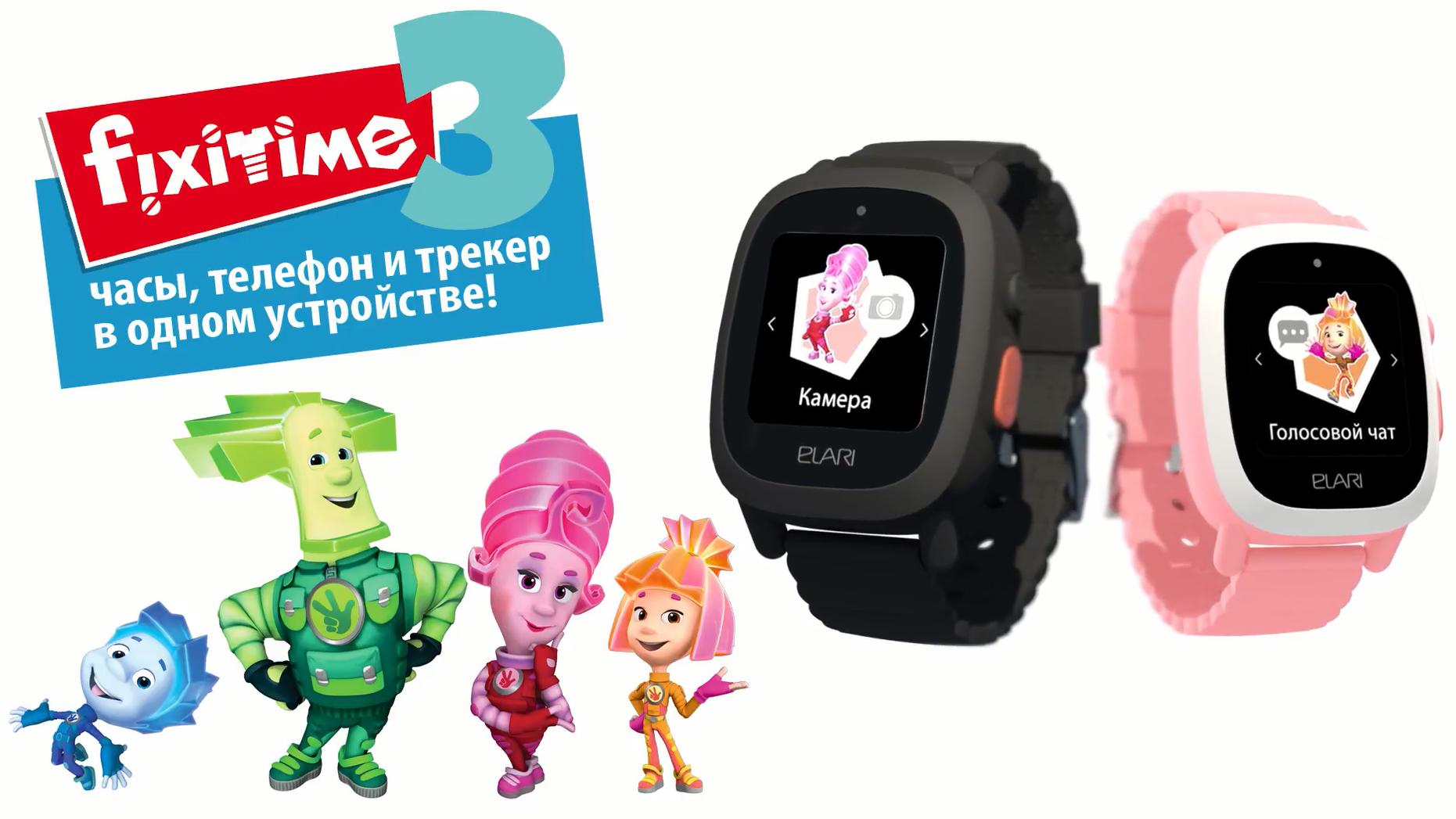 Детские смарт-часы Elari FixiTime 3: пять причин отказаться от покупки