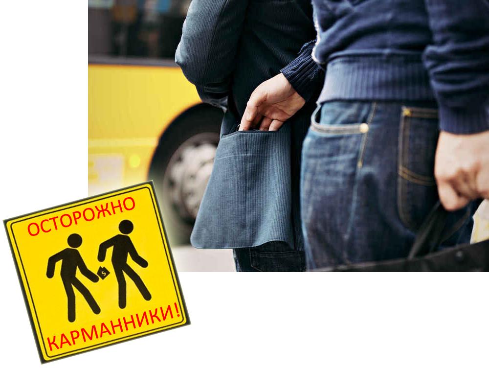 Новая схема работы карманников в метро: как не стать жертвой воров