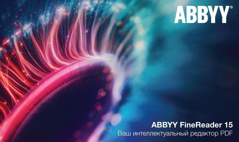 ABBYY FineReader 15: теперь с поддержкой искусственного интеллекта