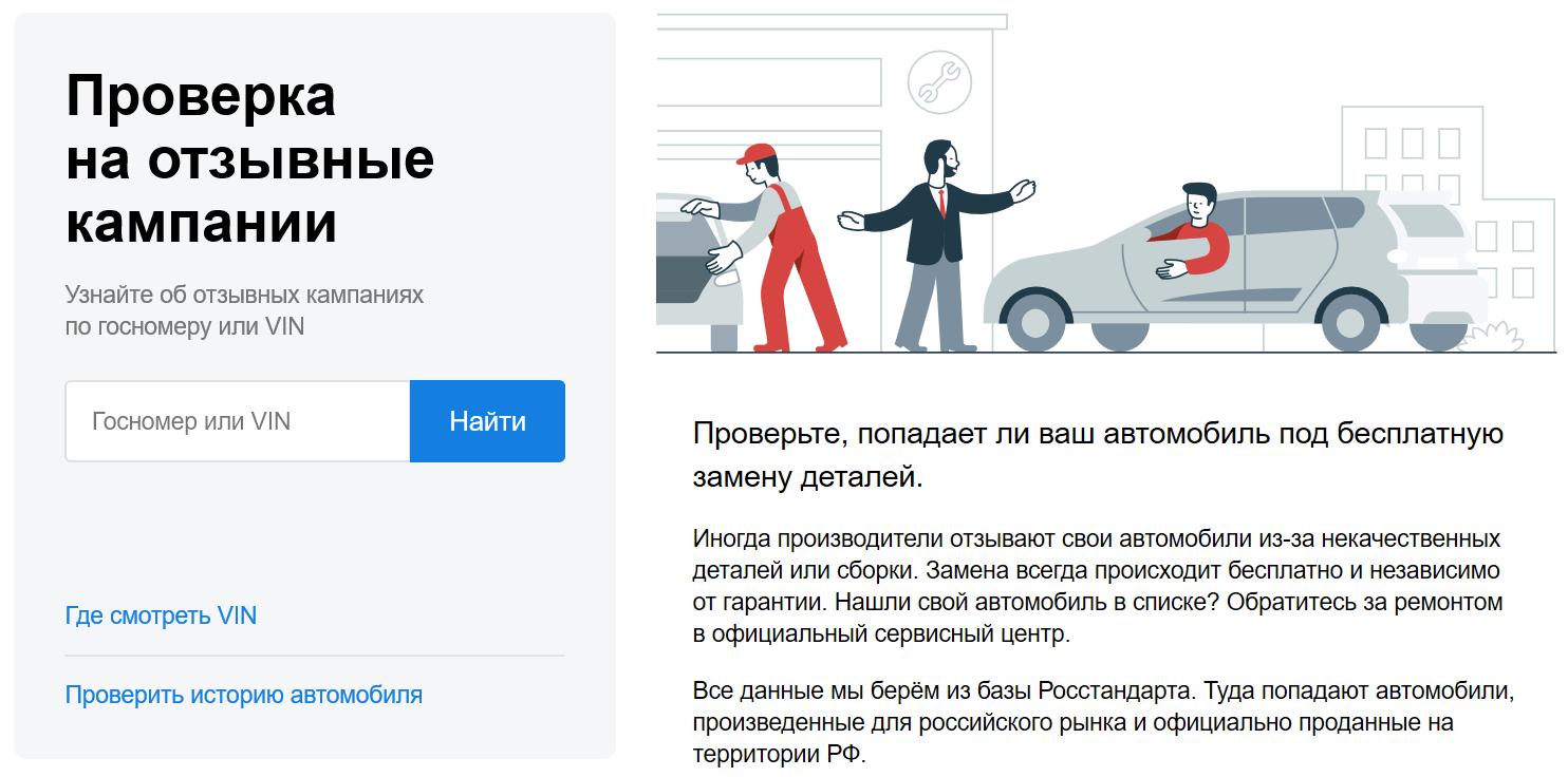 Проверка автомобиля на отзывные кампании