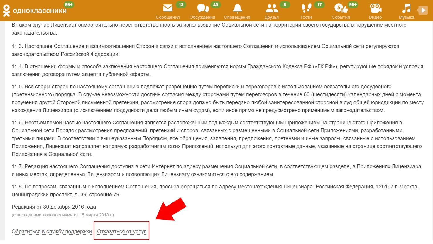 Как удалить пользовательский профиль в Одноклассниках