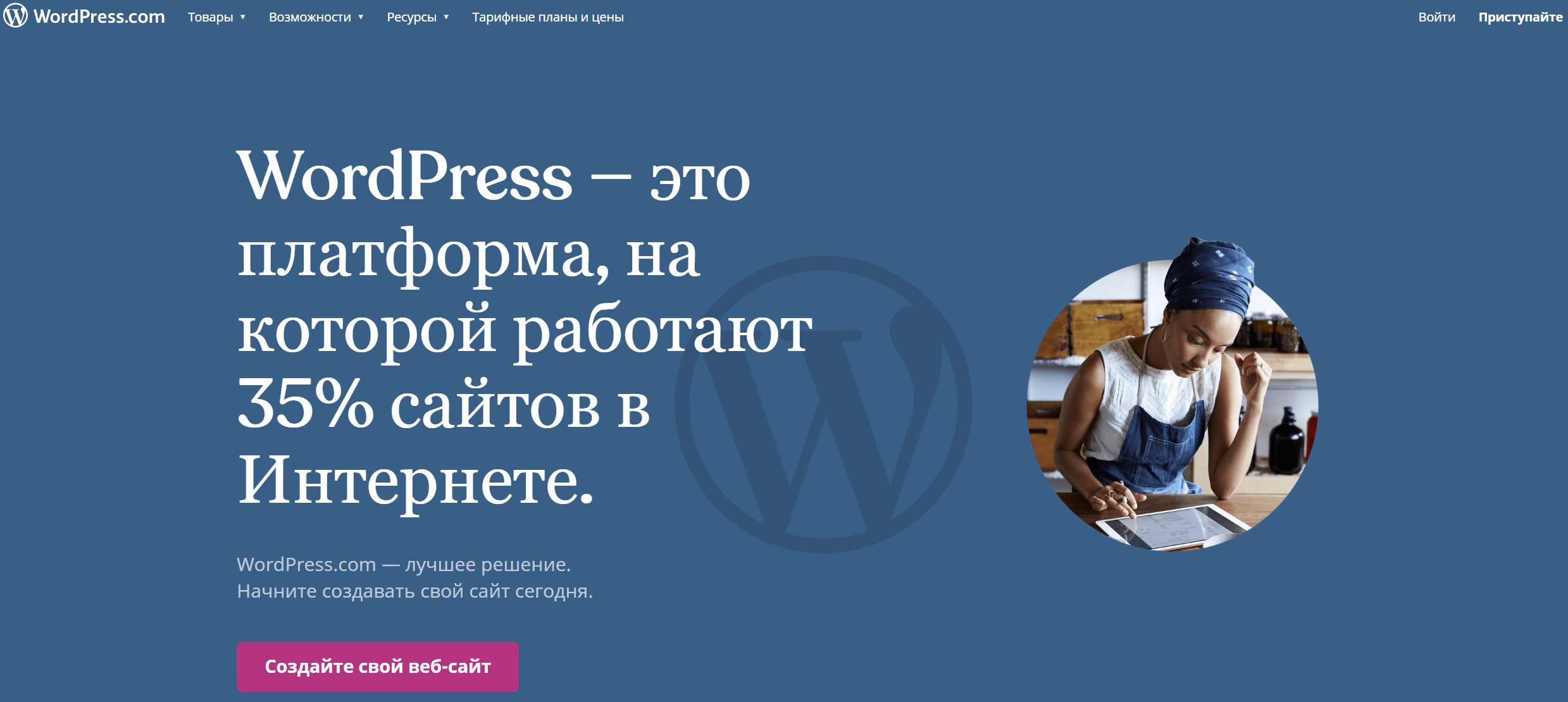 Коротко и начистоту: впечатления от блог-сервиса WordPress.com