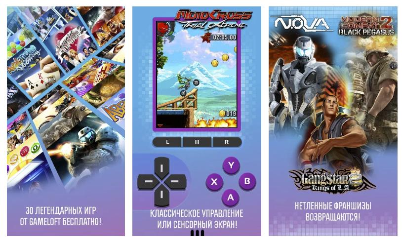 Как бесплатно получить 30 культовых игр Gameloft