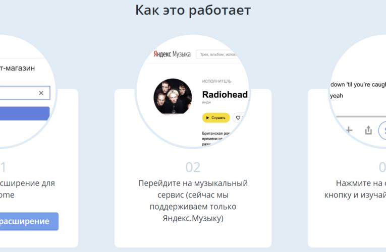 Из песни слов не выкинешь: контекстный перевод англоязычных композиций на «Яндекс.Музыке»