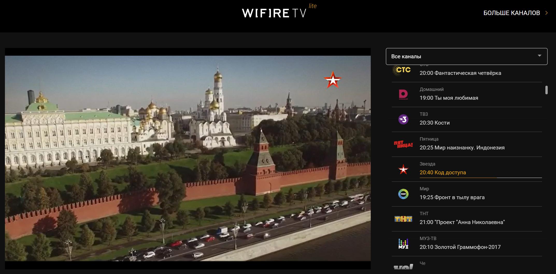 Wifire TV Lite: бесплатное онлайн-ТВ с доступом к 100+ каналам в высоком разрешении