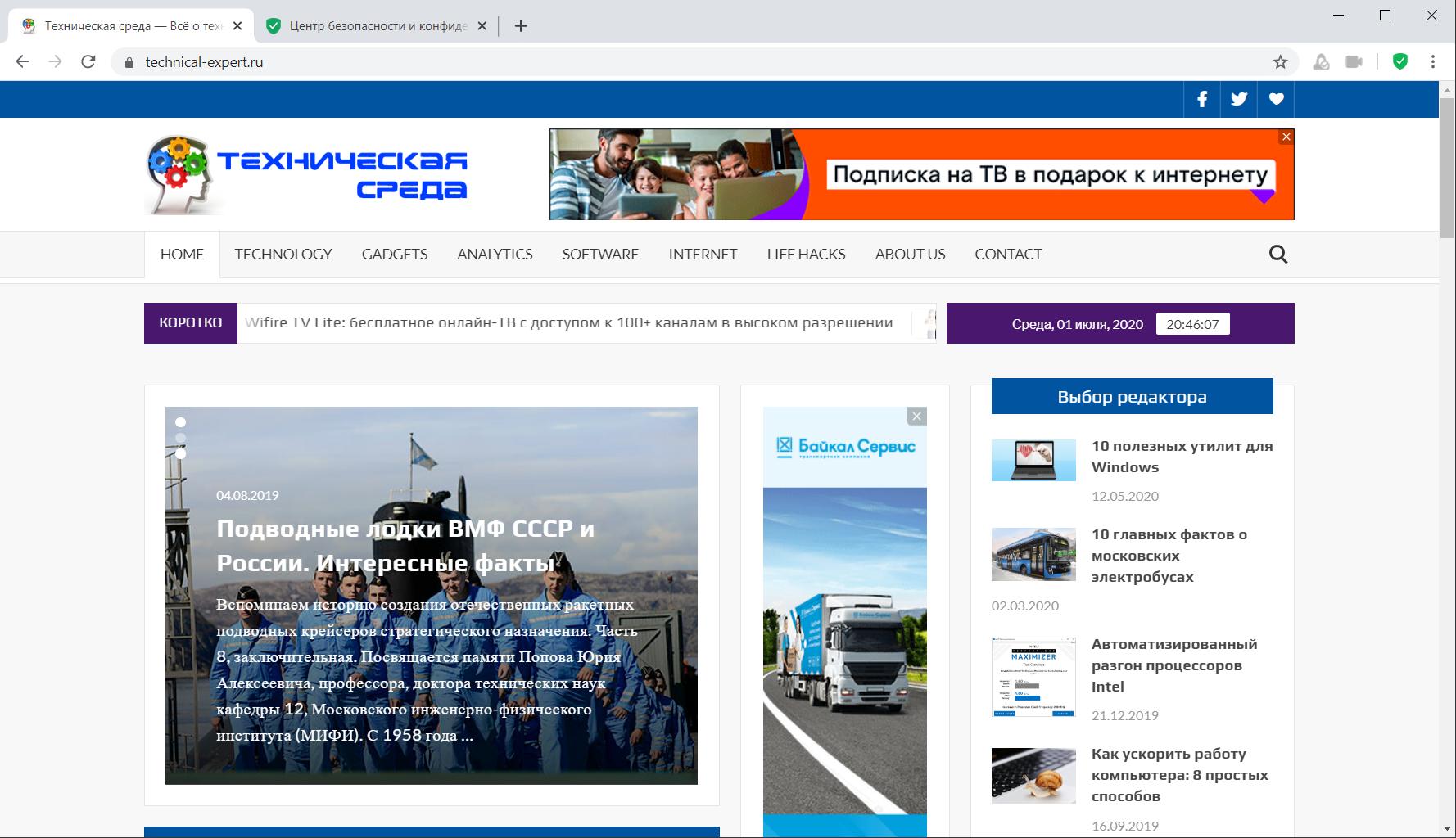 Avast Secure Browser: сохранение конфиденциальности и безопасность в сети