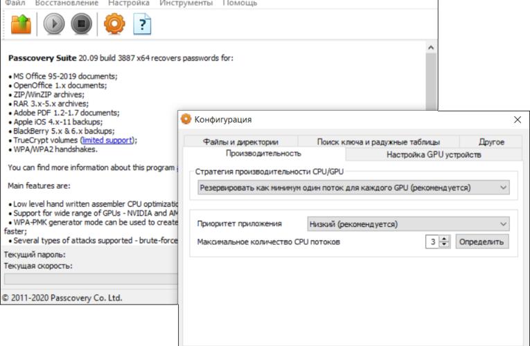Восстановление паролей к файлам популярных форматов