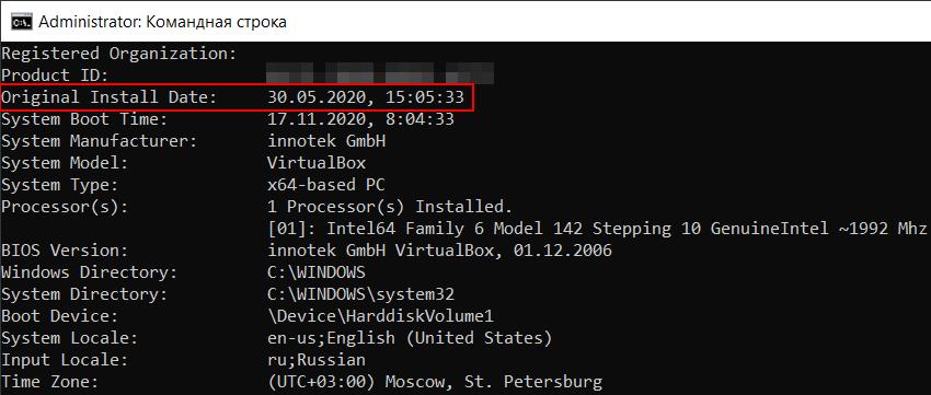 Как узнать дату установки Windows