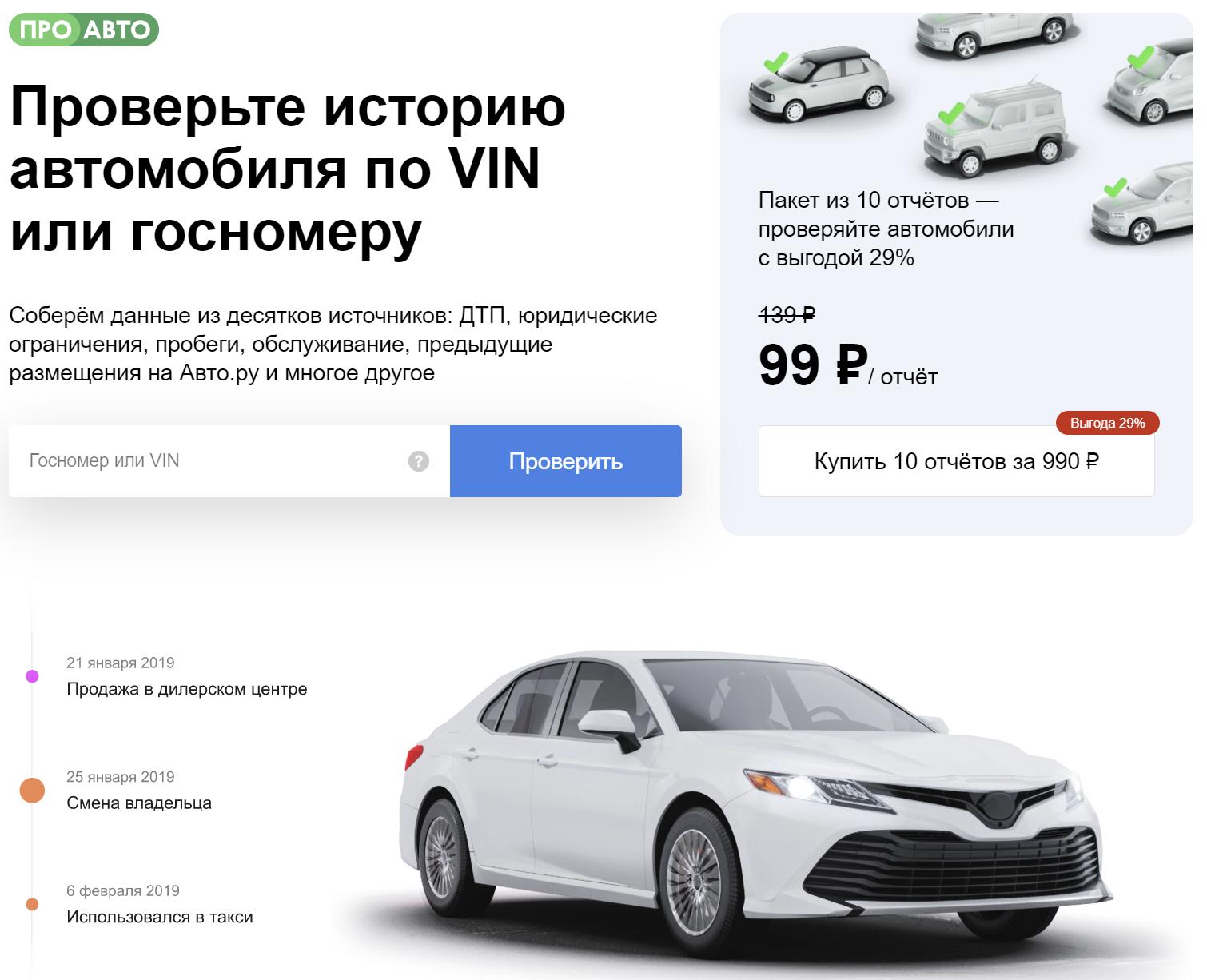 Как проверить историю автомобиля по VIN или госномеру