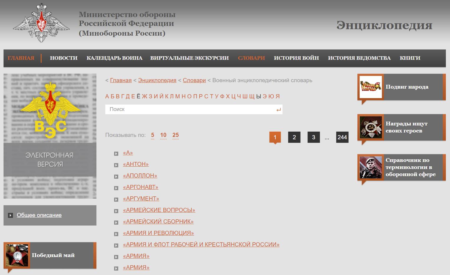 10 заслуживающих внимания разделов на сайте Минобороны России