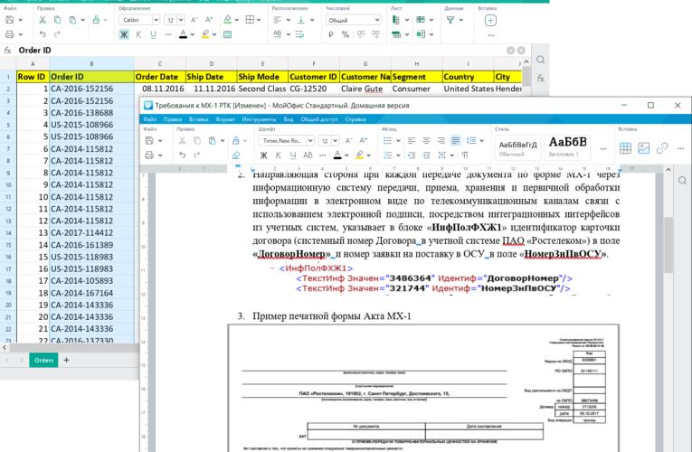 «МойОфис Стандартный. Домашняя версия» для ПК — бесплатная альтернатива Microsoft Office