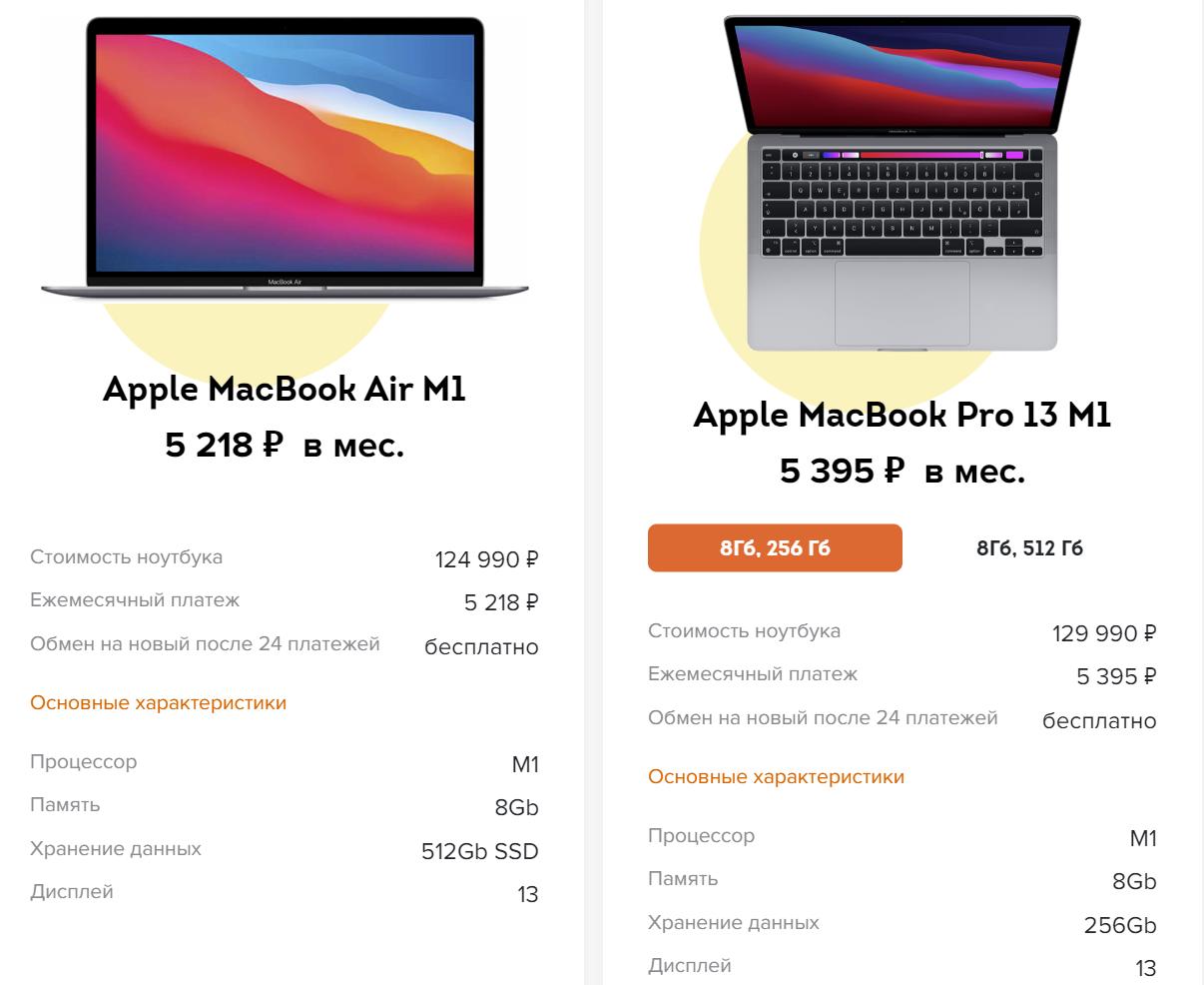 Как получить Apple MacBook по подписке