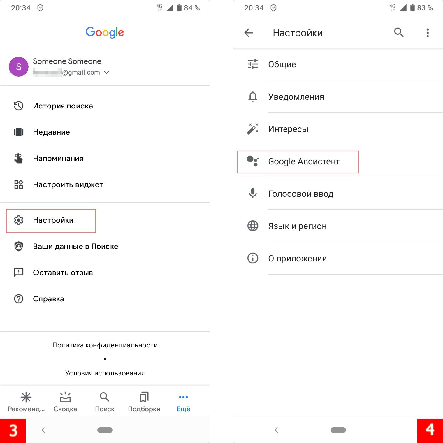 Как отключить Google Assistant в смартфоне
