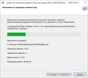 Средство удаления вредоносных программ Windows — как его запустить