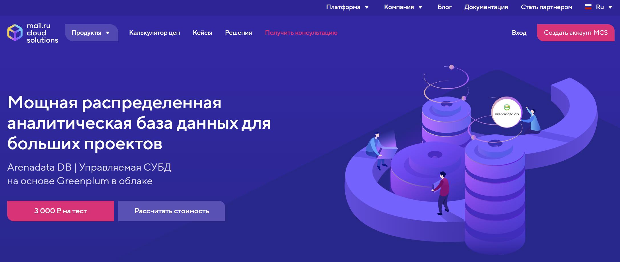 Облако Mail.ru Cloud Solutions дополнилось СУБД Arenadata DB Cloud версии Enterprise