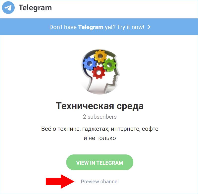Просмотр Telegram-каналов через браузер
