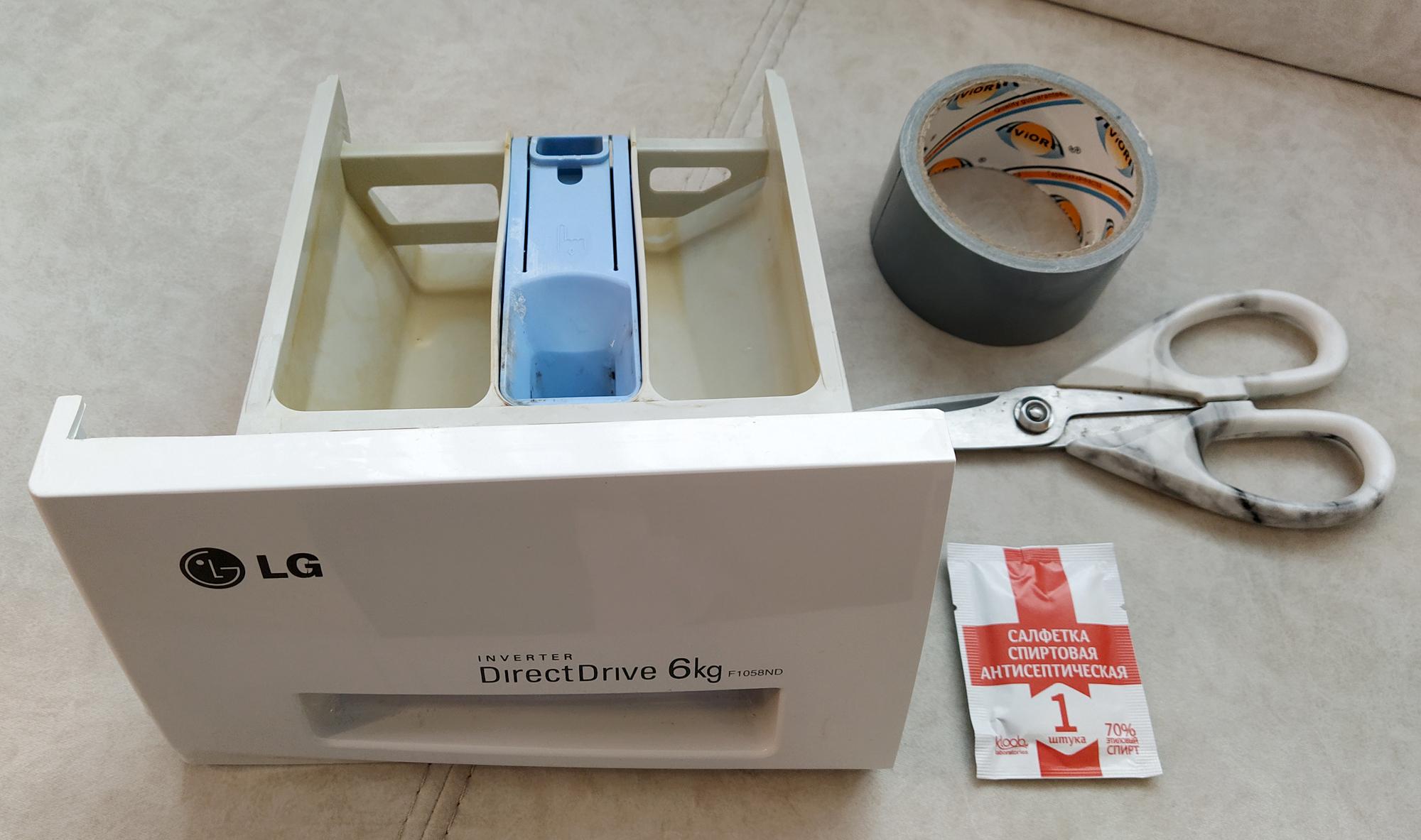 Своими силами: как устранить течь из лотка для порошка в стиральной машине LG