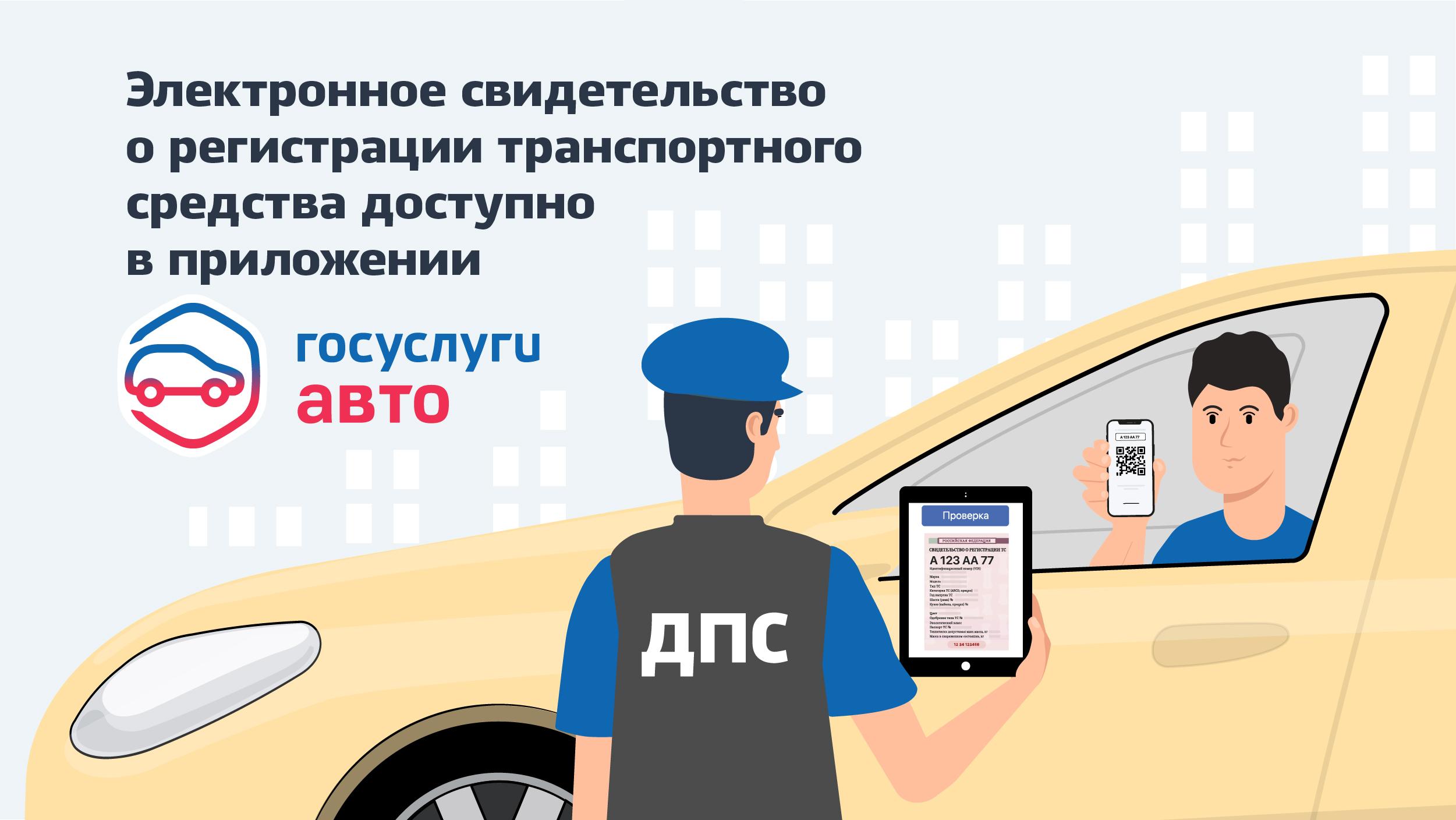 Как получить свидетельство о регистрации транспортного средства в электронном виде